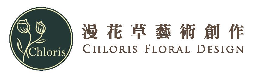 chlorisfloraldesign.com